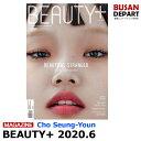 【日本国内発送】BEAUTY+ 6月号 2020.6 画報インタビュー:チョ・スンヨン Cho SeungYoun 韓国雑誌 和訳つき 1次予約 送料無料