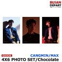 チャンミン/MAX(TVXQ!) [4X6 PHOTO SET- CHOCOLATE] CHANGMIN 東方神起 1次予約 送料無料