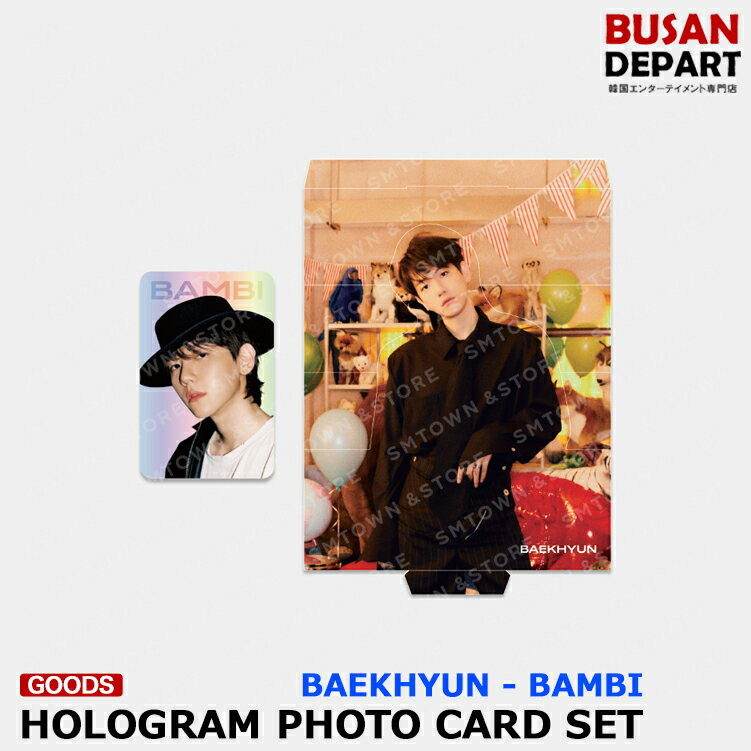 CD, 韓国(K-POP)・アジア BAEKHYUN HOLOGRAM PHOTO CARD SET - Bambi EXO SM 1