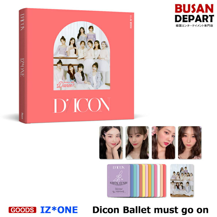 韓国(K-POP)・アジア, 韓国(K-POP) EDITION IZONE Dicon 11th Shall We Dance izone 1