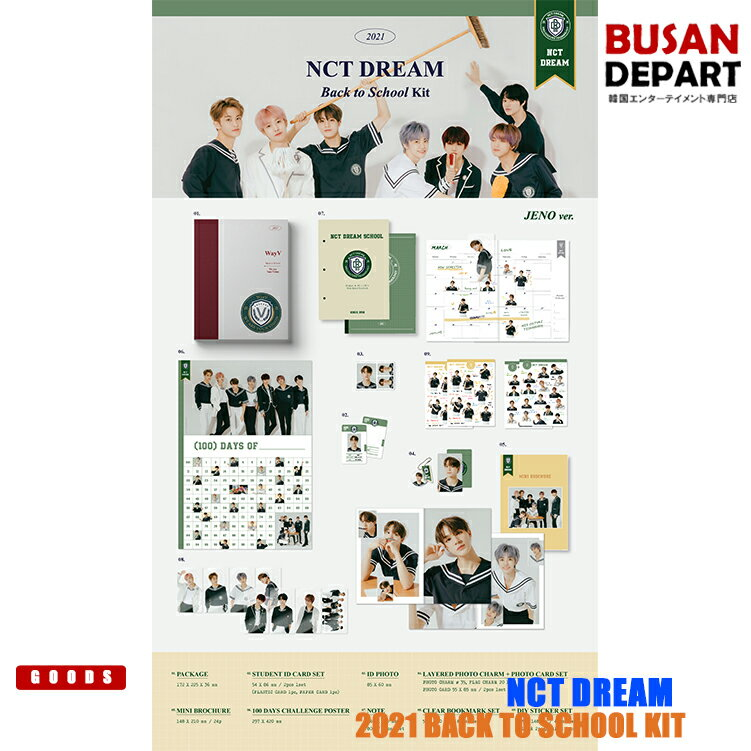 韓国(K-POP)・アジア, 韓国(K-POP)  NCT DREAM-2021 BACK TO SCHOOL KIT 1