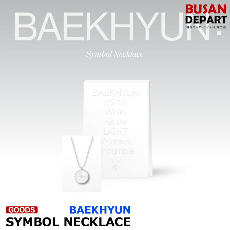 CD, 韓国(K-POP)・アジア SYMBOL NECKLACE BAEKHYUN: EXO 1