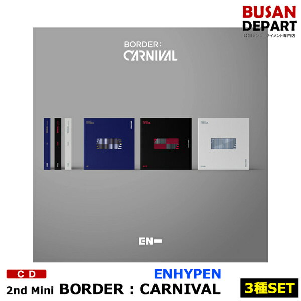 3種セット ENHYPENミニ2集 BORDER:CARNIVAL CDアルバムエンハイフン韓国音楽チャート反映1次