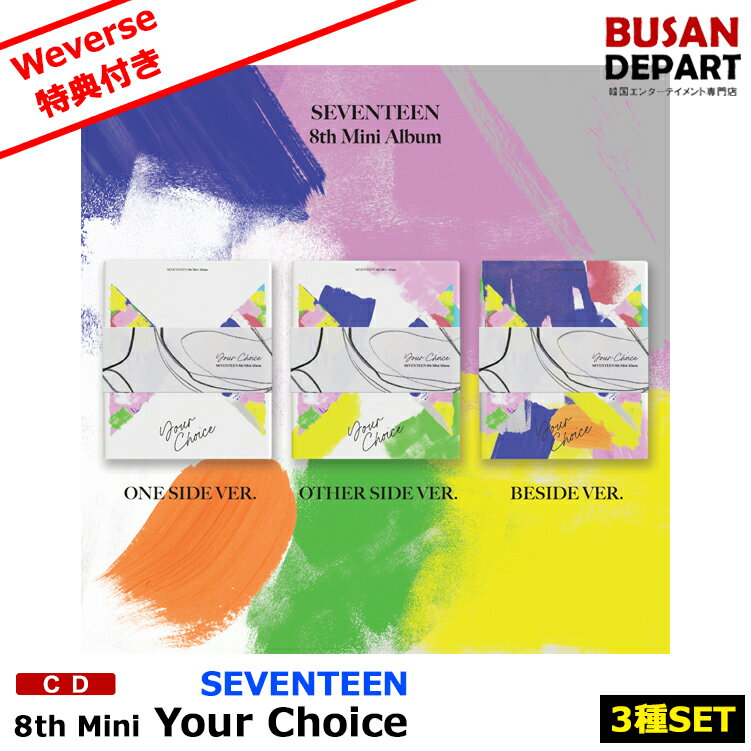 CD, 韓国(K-POP)・アジア Weverse3 SEVENTEEN 8 Your Choice CD 1