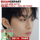 ALLURE 2月号 (2019) 表紙,画報,インタビュー : BAE JIN YOUNG / 和訳つき / 1次予約