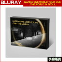 Bluray WANNA ONE WORLD TOUR ONE: THE WORLD IN SEOUL / 日本国内発送/1次予約