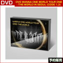 DVD WANNA ONE WORLD TOUR ONE: THE WORLD IN SEOUL (CODE 1,3) / 日本国内発送/1次予約/送料無料