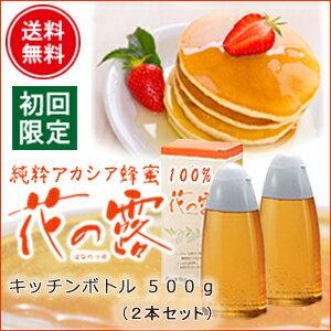 【初回限定】はちみつ アカシア 容器 蜂蜜 ハチミツ花の露キッチンボトル 500g×2本 武州…