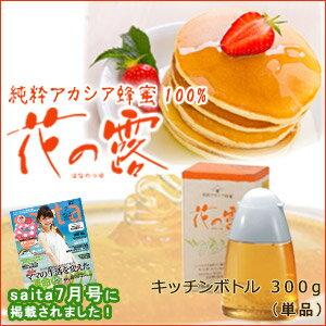 花の露キッチンボトル アカシアはちみつ 健康補助食品 中国産 300g
