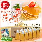 【武州養蜂園】花の露キッチンボトル800g×10本