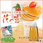 【武州養蜂園】花の露キッチンボトル800g(単品)