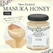 マヌカハニー はちみつ ニュージーランド ハチミツマヌカクリーミー