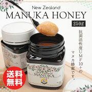マヌカハニー はちみつ ニュージーランド ハチミツマヌカ