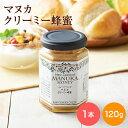 マヌカクリーミー蜂蜜 マヌカ蜂蜜 健康補助食品 ニュージーランド産 120g
