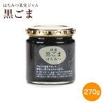 【武州養蜂園】厳選黒ごまはちみつ