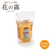 【期間限定特価】純粋アカシア蜂蜜 花の露(袋入り) 健康補助食品 詰め替え用 2400g