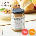 マヌカクリーミー蜂蜜 マヌカ蜂蜜 健康補助食品 ニュージーランド産 120g×3本