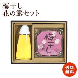 【セット販売】 【季節限定】 梅干し・花の露セット 健康補助食品 2本セット