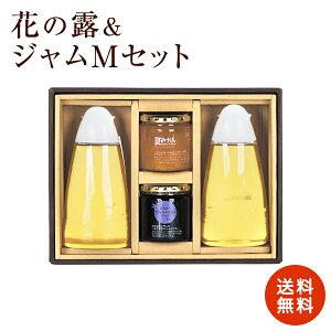 【セット販売】 花の露&ジャムMセット 健康補助食品 はちみつ 夏みかん ブルーベリー 3本セット