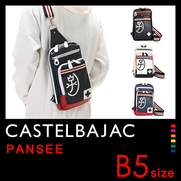 カステルバジャック パンセ ボディバッグ CASTELBAJAC 059913