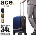 【緊急開催中!楽天カードでP14倍!】【在庫限り】【OUTLET_2019】エース スーツケース 機内持ち込み Sサイズ 34L フロントオープン ポケット BCリンクワン ace.GENE LABEL 06261