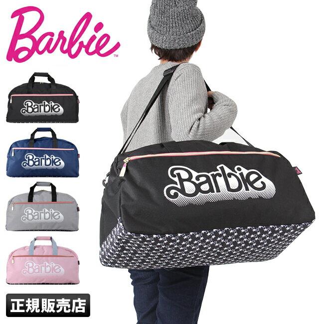 【在庫限り】バービー ボストンバッグ 修学旅行 女子/女の子/レディース かわいい Barbie 57125 林間学校/臨海学校 ブラック/ネイビー/グレー/ピンク