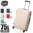 【緊急開催中!楽天カードでP14倍!】ハント マイン スーツケース Lサイズ 75L HaNT mine 05747/06053