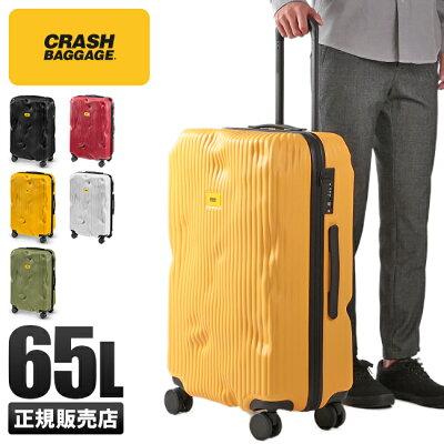 CRASH BAGGAGEのおすすめスーツケース