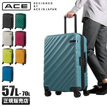 【おひとりさまDAY!P10倍!】エースデザインドバイエース オーバル スーツケース 57L〜70L M サイズ 軽量 容量拡張 シンプル 06422 ACE DESIGENED BY ACE