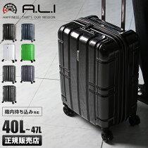 アジアラゲージスーツケース機内持ち込みSサイズ40L~47L拡張軽量最大おすすめアリマックスA.L.Iali-max-185