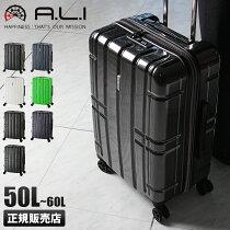 アジアラゲージスーツケースMサイズ50L~60L拡張軽量おすすめアリマックスA.L.Iali-max-22
