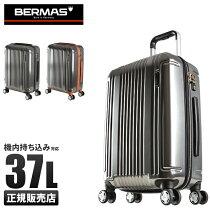 【100周年記念モデル/数量限定】バーマスBERMASスーツケース機内持ち込みSサイズ37L60274/プレステージ3シルバー軽量丈夫