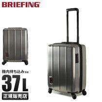 【20周年記念モデル】ブリーフィングBRIEFINGスーツケース機内持ち込み37LBRM181503/Sサイズアルミアルミニウムシルバー軽量丈夫