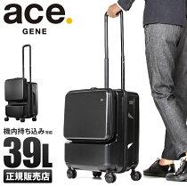 エース/ジーンレーベル/DPキャビンワン/スーツケース/39L/06331