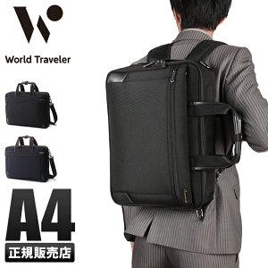 【9/19限定★P14倍】エース ビジネスバッグ 3WAY ビジネスリュック 軽量 A4 ACE World Traveler 57225 ワールドトラベラー メンズ