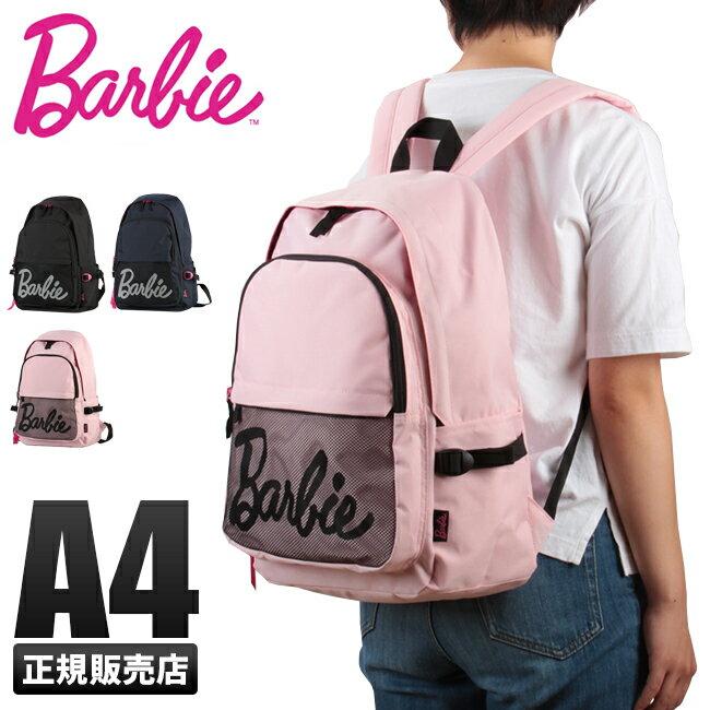 【在庫限り】バービー リュック 18L A4 Barbie 55781 レディース かわいい ブラック/ネイビー/ピンク