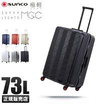 サンコースーパーライト超軽量スーツケース極軽73LSUNCOSUPERLIGHTSMGC1-63