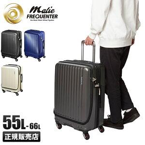 【エントリーでP11倍!7/18(木)23:59まで】フリクエンター マーリエ スーツケース フロントオープン 静音 USB Mサイズ 拡張 55L/66L FREQUENTER Malie 1-281