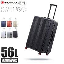 サンコースーパーライト超軽量スーツケース極軽56LSUNCOSUPERLIGHTSMGC1-57