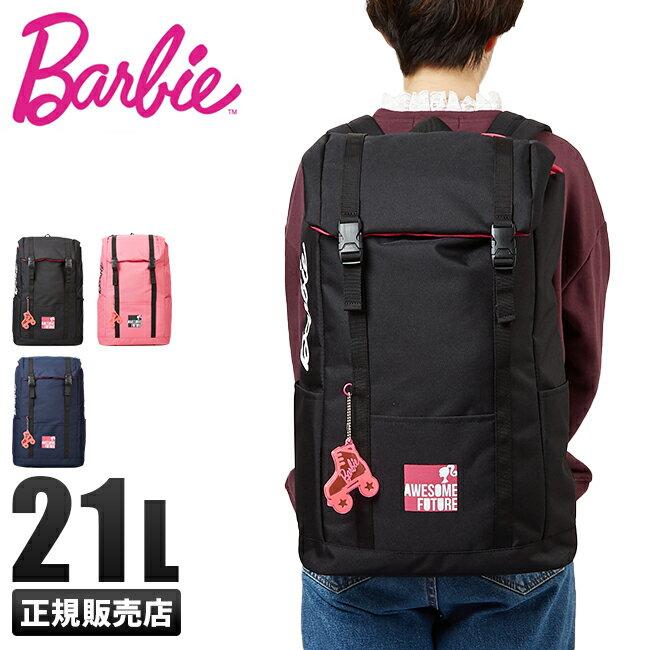 【在庫限り】バービー リュック カブセ 21L A3 Barbie 55943 レディース かわいい ブラック/ネイビー/ピンク