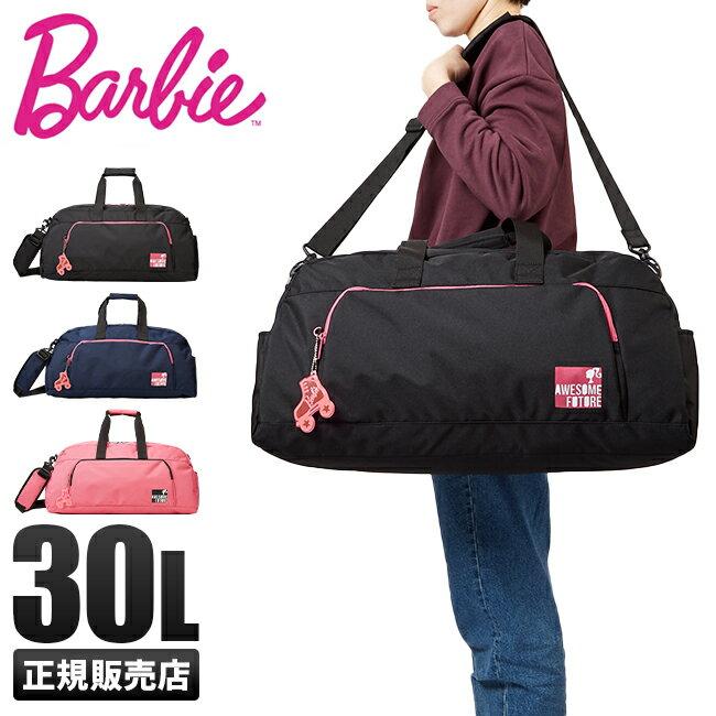 【在庫限り】バービー ボストンバッグ 修学旅行 女子/女の子/レディース かわいい 30L Barbie 55944 林間学校/臨海学校 ブラック/ネイビー/ピンク