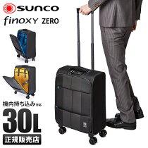サンコーフィノキシーゼロスーツケース機内持ち込みソフト超軽量フロントオープンSサイズ30LFinoxyZEROfnzr-47