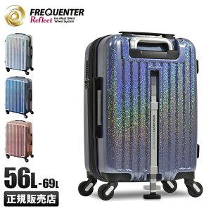 【ランク別ポイントアップ!D14/P13/G12倍】リクエンター スーツケース Mサイズ 56L/69L FREQUENTER Reflect 1-310 リフレクト 軽量 拡張 静音 ストッパー