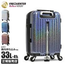 【楽天カードP15倍★7/1(月)限定】フリクエンタースーツケース機内持ち込みSSサイズ拡張33L/41LFREQUENTERReflect1-311リフレクト軽量静音ストッパーダイヤルロック