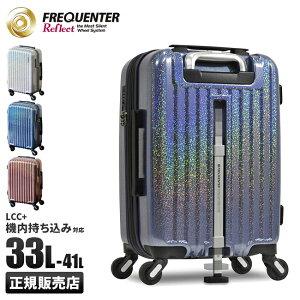 【ワンエントリーで最大P16倍!】フリクエンター スーツケース 機内持ち込み SSサイズ 拡張 33L/41L FREQUENTER Reflect 1-311 リフレクト 軽量 静音 ストッパー ダイヤルロック