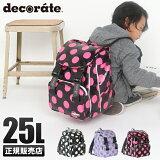 デコレート ラフ リュック Lサイズ/25L decorate/DMS-071 塾バッグ スクールバッグ ランドセルリュック キッズ/小学生/高学年 男の子/女の子
