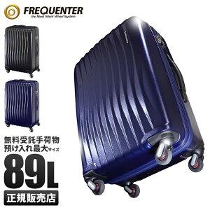 【ワンエントリーで最大P16倍!】フリクエンター スーツケース Lサイズ 89L 受託手荷物規定内 FREQUENTER WAVE 1-624 ウェーブ 軽量 静音 交換キャスター ダイヤルロック