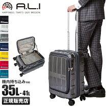 アジアラゲージマックスボックススーツケース機内持ち込みフロントオープン拡張36L/41LSサイズ軽量MAXBOXALI-5511