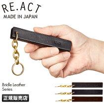 リアクトキーホルダー本革ブライドルレザーRE.ACT日本製ブランドロゴ入り巾着袋