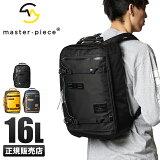マスターピース リュック ビジネスリュック 16L 日本製 ブランド master-piece POTENTIAL 01752-V2